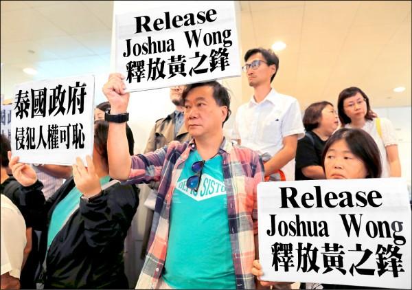 香港眾志等抗議民眾五日下午前往泰國駐香港總領事館抗議。 (美聯社)