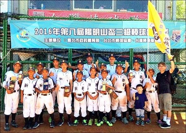 名間鄉新街國小棒球隊在陽明山盃少棒錦標賽中奪得冠軍,教練與隊員們開心不已。(記者謝介裕翻攝)