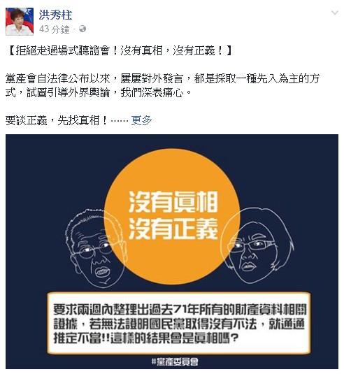 洪秀柱在臉書上發表「拒絕走過場式聽證會!沒有真相,沒有正義!」貼文。(取自洪秀柱臉書)