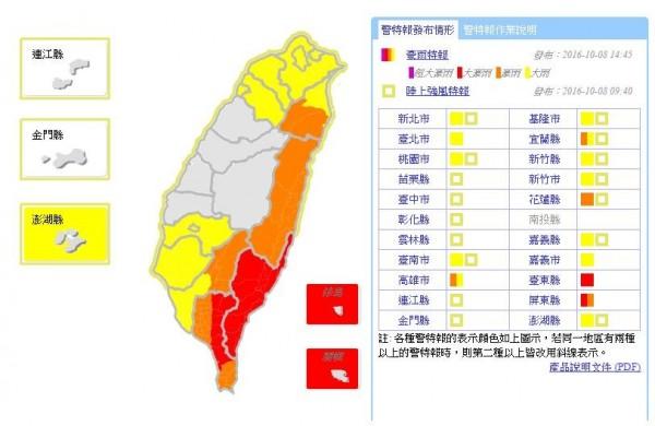 氣象局8日下午2時45分對全台15縣市發布大豪雨、豪雨、大雨特報。(圖擷自中央氣象局)