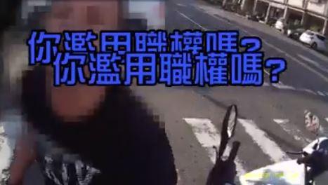 警方追逐一名未戴安全帽還闖紅燈的黑衣男子時,追逐過程中,疑似遭到該名男子故意側撞警用機車,警方以公共危險要求男子下車,殊不知男子跳針嗆:「你濫用職權嗎?」。(圖擷自爆料公社)