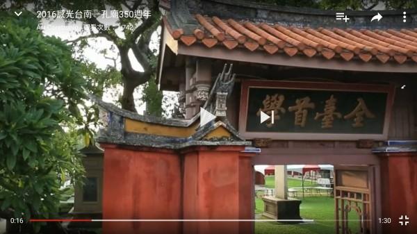中光電文化藝術基金會以《2016感光台南-孔廟350週年》影片,向台南孔廟致意。(記者劉婉君翻攝)