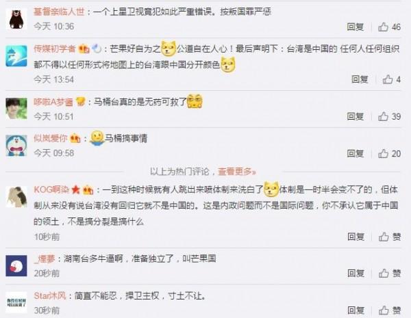 中國網民崩潰。(圖擷取自微博)