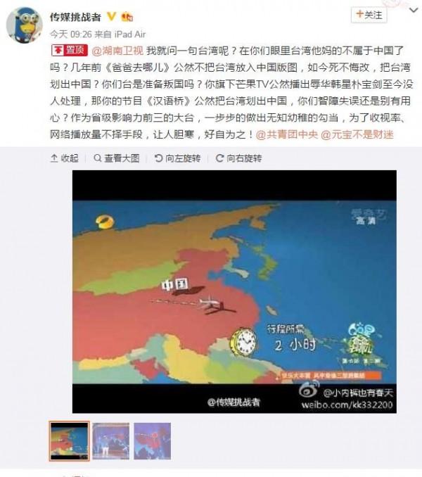 中國網民在微博貼出電視台節目的擷圖。(圖擷取自微博)