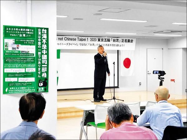 「台灣研究論壇」會長永山英樹在「2020東京五輪(奧運)台灣正名集會」致詞時強調,台灣不是中國,也不是CHINESE TAIPEI,東京奧運會應該讓台灣以「TAIWAN」名義進場。(駐日特派員張茂森攝)