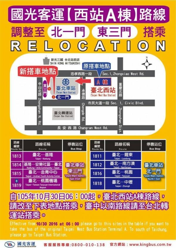 國光客運官網已經公告,30日起西站A棟路線調整改停東三門與北一門。(記者盧賢秀攝)