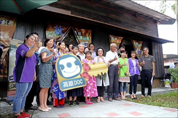 旗山國小百年日式職務宿舍,成為「旗山數位故事沙龍」。(教育局提供)