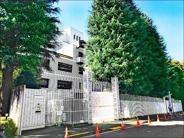 屬於中華民國政府財產的「台北駐日經濟文化代表處」,土地加建築物市值逾140億日圓,目前仍登記在已故前駐日代表馬紀壯的名下。(駐日特派員張茂森攝)