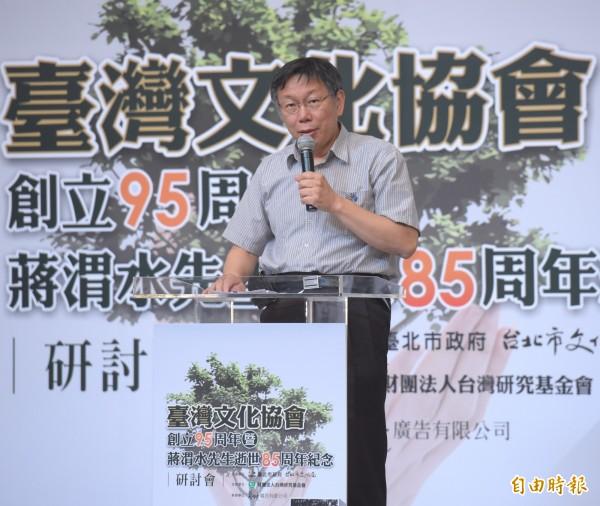 台北市長柯文哲17日出席臺灣文化協會成立95周年暨蔣渭水先生逝世85周年紀念研討會,並於會中致詞。(記者黃耀徵攝)