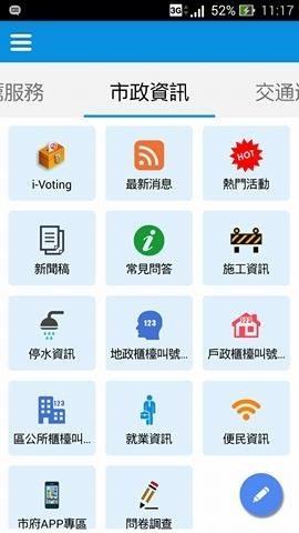 台北市政府「愛台北」APP新增個人化服務。(記者黃建豪翻攝)