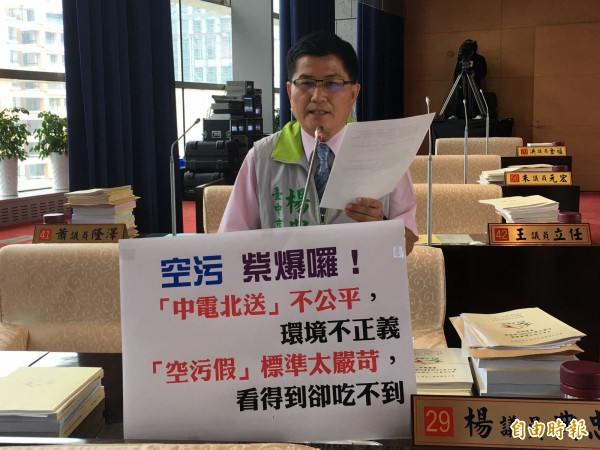 市議員楊典忠怒批「中電北送」不公平,環境不正義。(記者黃鐘山攝)