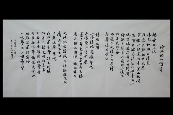 集集「草根音樂節」發起寫情書向土地「草根告白」,網友林哲偉用毛筆字創作情書,返璞歸真的手法讓人印象深刻。(記者劉濱銓翻攝)