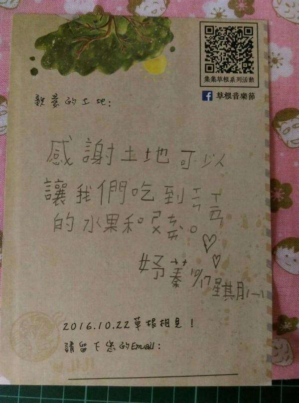 集集「草根音樂節」發起寫情書向土地「草根告白」,有學童用注音寫下對土地的感謝,童顏童語流露真摯情感。(取自集集草根音樂節臉書)