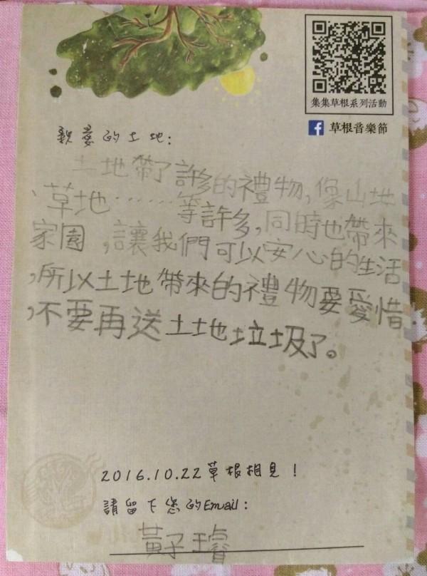 集集「草根音樂節」發起寫情書向土地「草根告白」,有學童寫下對土地的感謝,童顏童語流露真摯情感。(取自集集草根音樂節臉書)