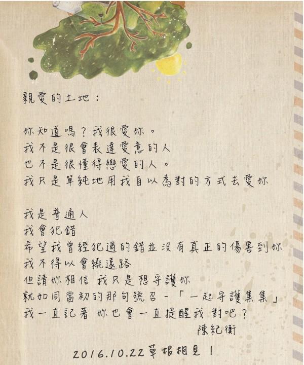 集集「草根音樂節」發起寫情書向土地「草根告白」,集集鎮長陳紀衡也寫下對土地的感謝。(集集鎮公所提供)