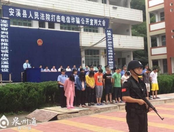 中國福建省安溪縣21日在當地的崇德中學,集中對3起電信詐騙犯罪案件進行「公開宣判」。(圖擷取自泉州晚報社)