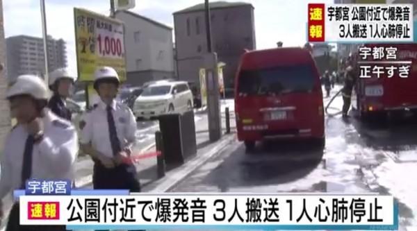 日本栃木縣宇都宮市一處公園的停車場發生爆炸。(圖擷自《NHK》)