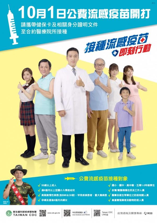 疾管署宣導公費流感疫苗的海報,被PTT鄉民發現有正妹。(圖擷自PTT)