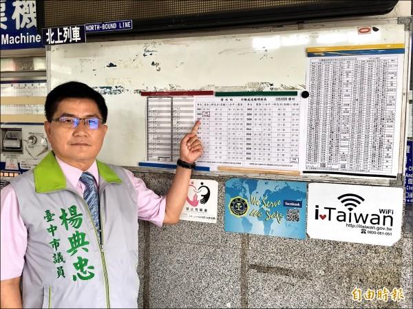 台中海線火車大改點,部分通勤族抱怨不方便。(記者張軒哲攝)