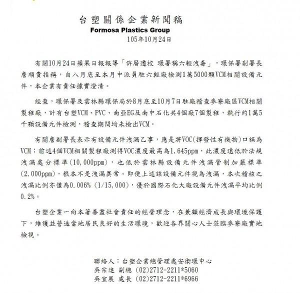 台塑集團發出澄清稿表示,詹副署長應是「將VOC(揮發性有機物)口誤為VCM」,六輕並未洩毒。(圖擷取自台塑官網)