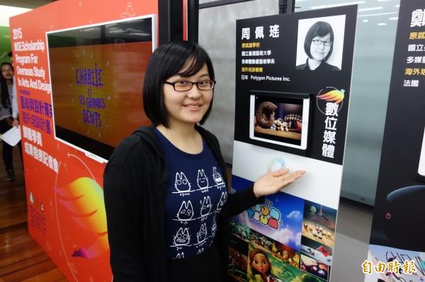 台灣藝術大學畢業的周佩瑤去年到日本知名動畫製作公司實習,不僅學到動畫CG模型的繪製辛苦,也參與大型專案製作,更幫迪士尼遊戲《LINE:Disney Tsum Tsum》製作短篇動畫,經驗難得。(記者吳柏軒攝)