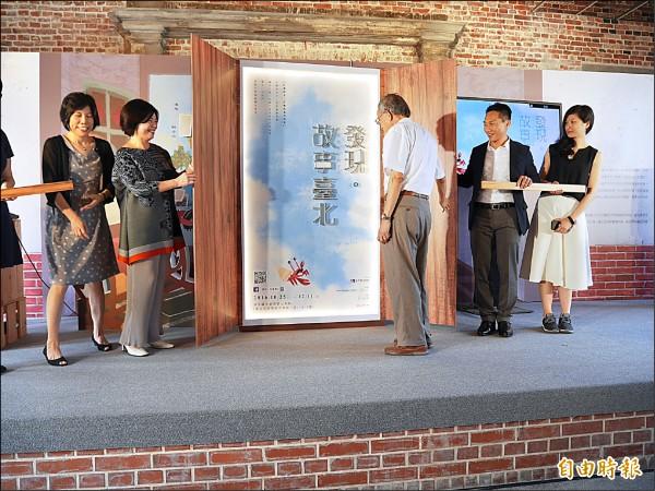 在與會嘉賓共同打開象徵通往老台北的門扉後,宣佈正式展開「發現.故事臺北」特展。(記者沈佩瑤攝)