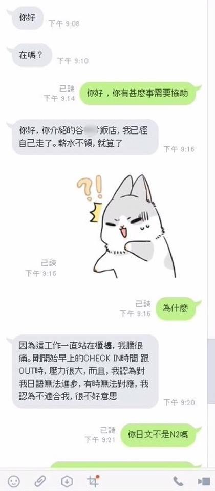 該女子與日本打工度假就職專家對話內容。(擷取自「日本打工度假就職專家」臉書)