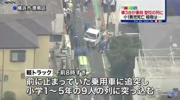 日本橫濱市今天上午發生死亡車禍,1名6歲男童當場死亡。(日本新聞網畫面,擷取自YouTube)