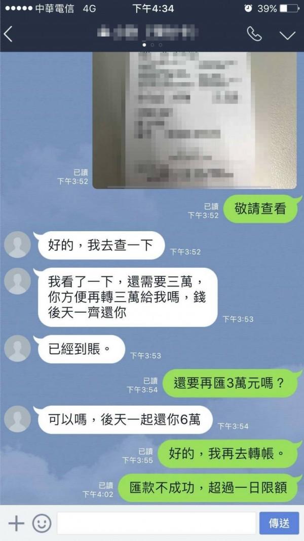 歹徒假冒友人之名,透過LINE借款行騙的對話(記者邱俊福翻攝)