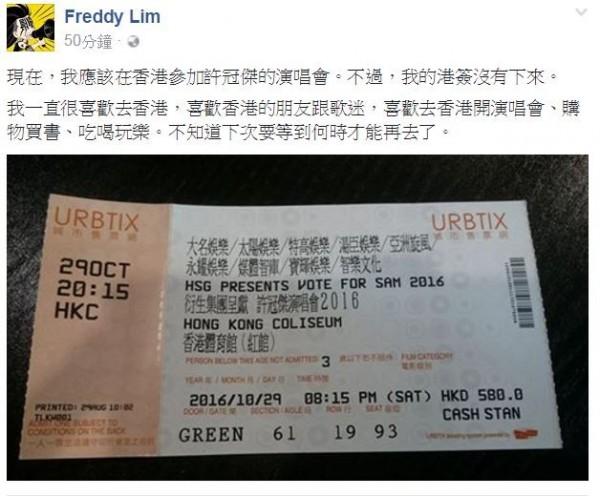 時代力量立委林昶佐今(29日)在臉書貼文表示,原本他應該要在香港參加歌手許冠傑的演唱會,卻因為簽證問題無法成行。(圖擷取自臉書)