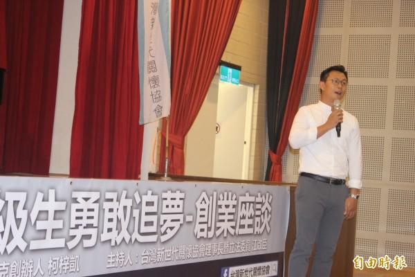 台灣新世代關懷協會邀請墨力國際董事長柯梓凱分享年輕創業的歷程。(記者歐素美攝)