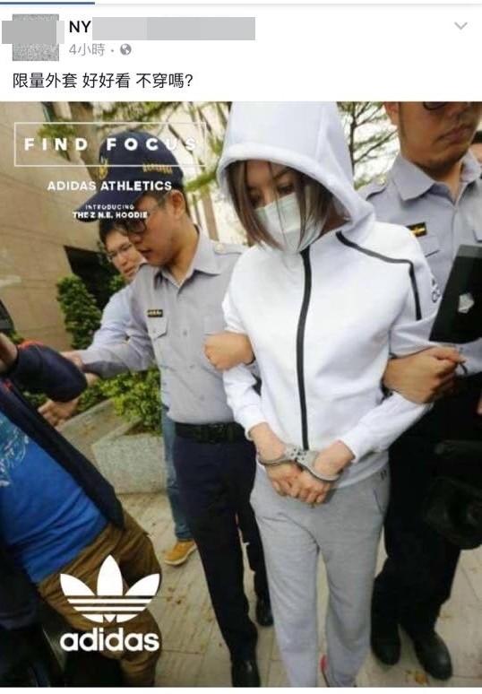 網拍業者擷取媒體所拍的照片,放在自己臉書上,寫著「限量外套,好好看,不穿嗎?」(記者吳政峰翻攝)