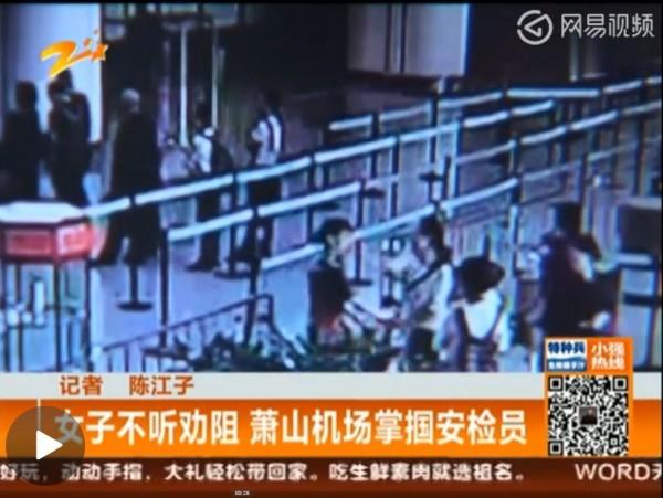 中國杭州蕭山國際機場有乘客因行李太大被阻欄,竟動手打人。(圖擷取自網易)