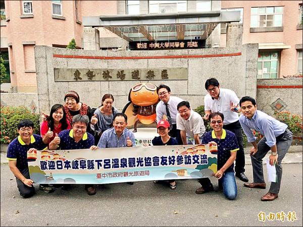 日本岐阜縣下呂溫泉觀光協會受邀到台中參訪溫泉,未來將進行合作交流。(記者李忠憲攝)