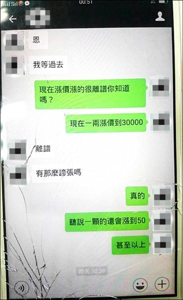 警察眼尖看到訊息寫著「一兩漲到30000元」,逮到女毒販。(記者吳仁捷翻攝)