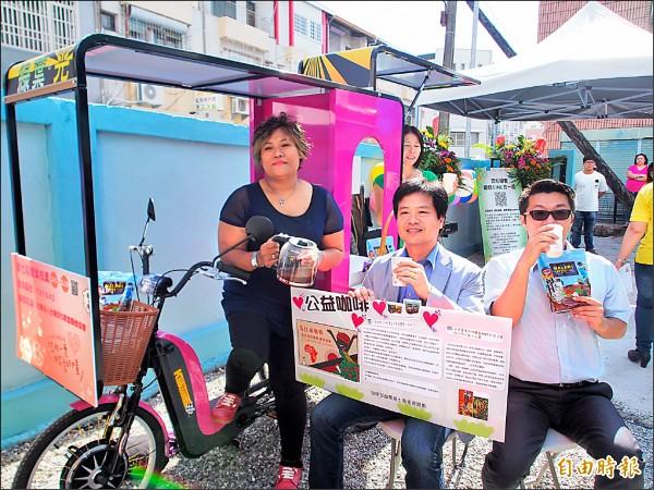 助台東單親媽媽自立的太陽能行動咖啡車昨天啟用。(記者王秀亭攝)