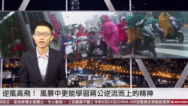 梅姬颱風於9月間來襲,部分縣市只放半天引發民眾怨言,也成為「眼球中央電視台」的報導素材。(圖擷自眼球中央電視台臉書)