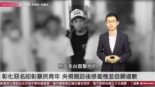 結合「被道歉」的風潮,「眼球中央電視台」也訪問到反對台化彰化廠許可證展延的「喚醒彰化青年聯盟」成員楊子賢。(圖擷自眼球中央電視台臉書)
