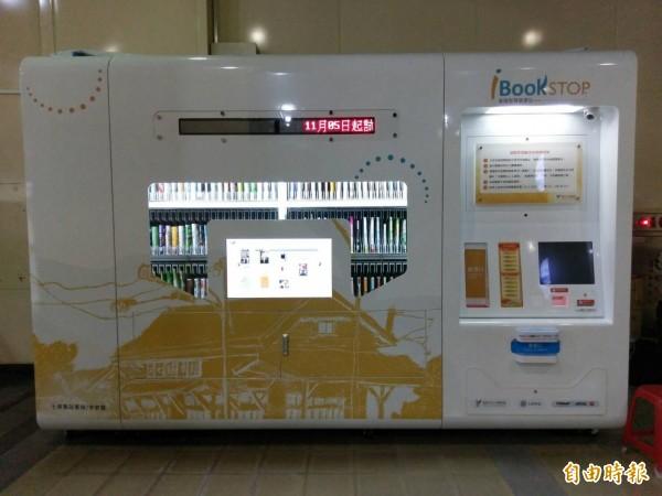 基隆市文化局斥資300多萬的智慧借書站,建置在七堵火車站內,將於5日展開試營運。(記者俞肇福攝)