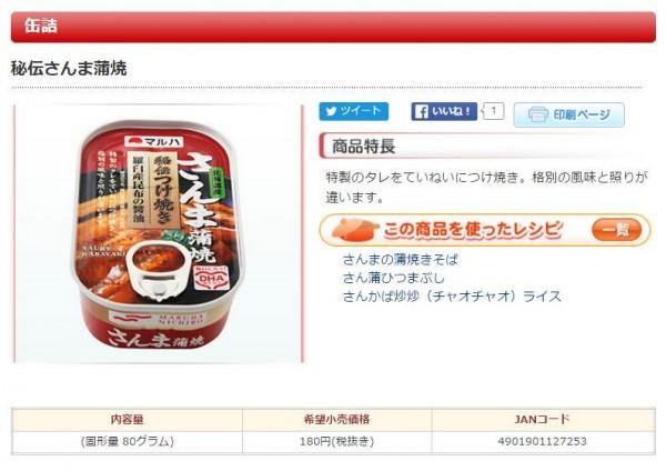 日本食品大廠Maruha Nichiro今天宣布,因秋刀魚蒲燒罐頭被投訴說有金屬片,因此決定回收2779萬個罐頭產品。(圖翻攝自maruha-nichiro官網)