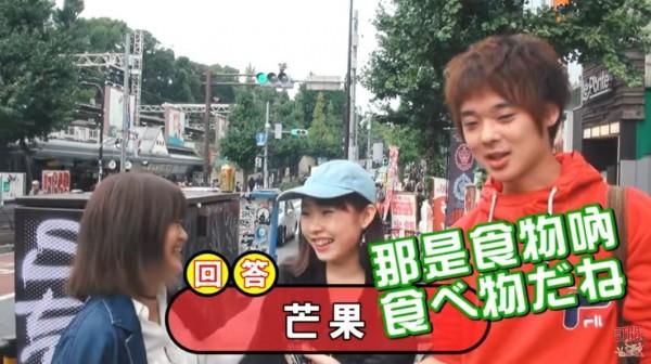 也有完全說不出任何人名的人,他們表示,一提到台灣就只會聯想到「芒果」。(圖擷取自YouTube)