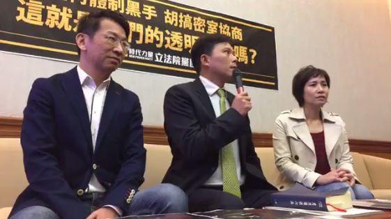 不滿蘇嘉全連同藍綠進行密室協商,時代力量召開記者會譴責。(圖片擷取自「立法委員黃國昌」臉書)