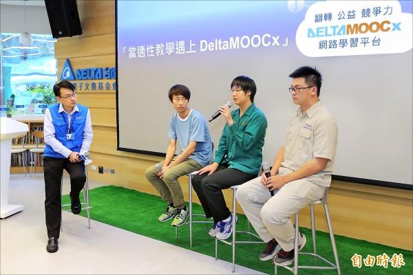 台達電子文教基金會去年開發「DeltaMOOCx」磨課師線上學習平台,讓不少高中生獲益良多。(記者李盈蒨攝)