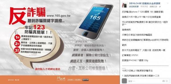 有業者疑個資外洩,辦抽iPhone 7活動挽回消費者信心。(圖擷取自網路)