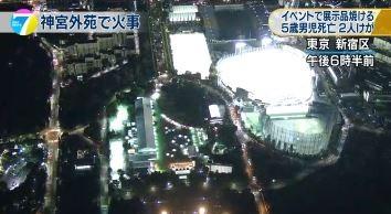 日本東京都新宿區發生起火意外,一名5歲男童不幸罹難,另有2人受傷。(圖擷自NHK)