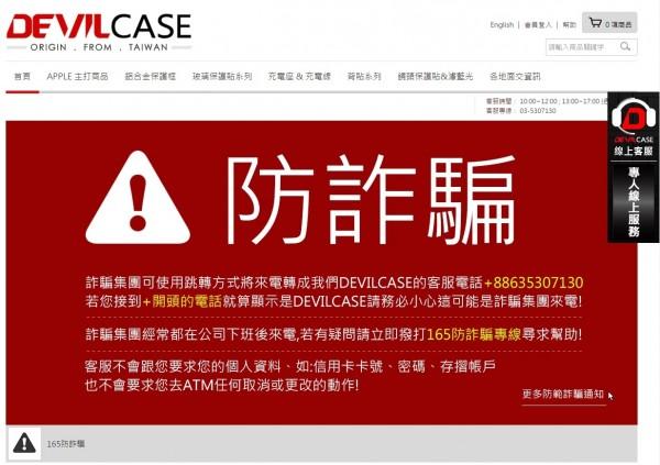 業者特別在官網張貼超大公告提醒詐騙手法。(記者姚岳宏攝)