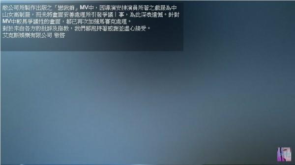 《戀我癖》因MV問題飽受中山女高校友批評,該MV目前已全片打上馬賽克,臉書粉專《時尚編輯的真心話》對此諷刺中山女高。(圖擷取自YouTube)