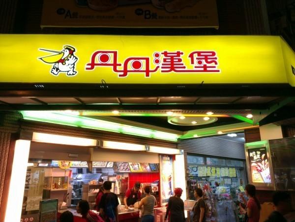 有代購業者看上丹丹漢堡的商機,從台北到台南幫消費者購買丹丹漢堡。(圖擷取自臉書)