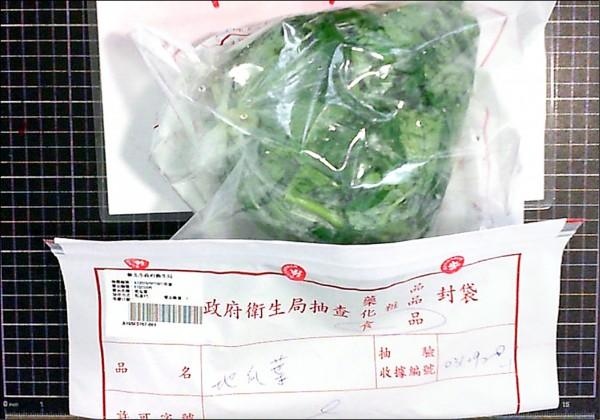 衛生局抽驗蔬果產品,一件來自雲林縣十八甲果菜生產研究社生產的地瓜葉被驗出農藥超標。 (北市衛生局提供)