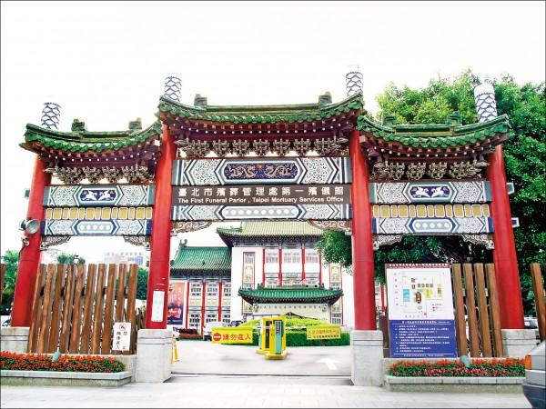 嚇阻酒駕,台北市將安排深入殯儀館體驗生命教育,最快今年12月起,工作場域將到停棺室、冰櫃、遺體化妝室等,近距離面對遺體,但不會直接接觸、清洗遺體。圖為台北市第一殯儀館。(資料照)